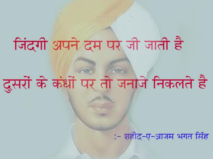 Bhagat Singh Motivatonal Quotes Comments Wallpaper