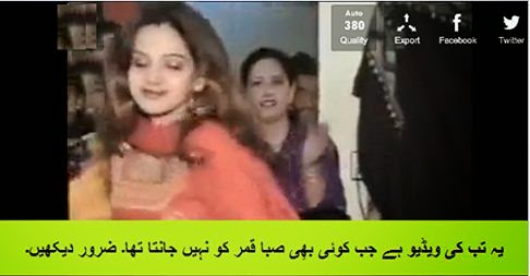 saba qamar family function function video, latest saba qamar video scandals video, saba qamar dance video, saba dance in family function, girls dance video, girl dance video,