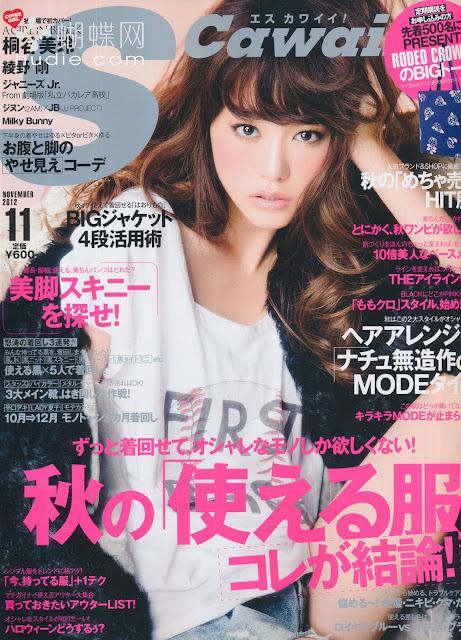 S Cawaii!(エスカワイイ) 2012年11月号 【表紙】 桐谷美玲 Mirei kiritani japanese magazine scans