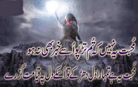 Muhabbat SMS Shayari In Urdu