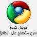 تحميل برنامج جوجل كروم 2013 عربى Download Google Chrome Arabic