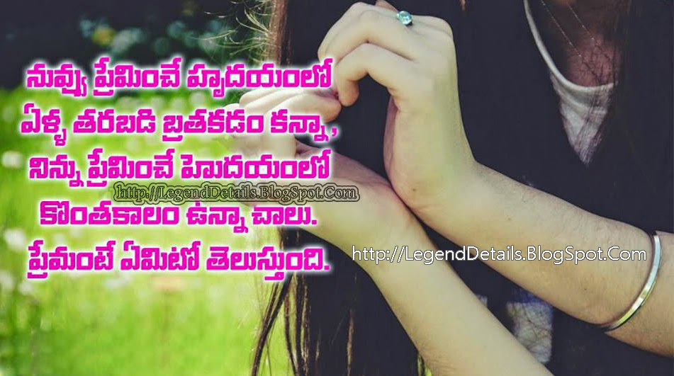 telugu love quotes romantic love poetry in telugu