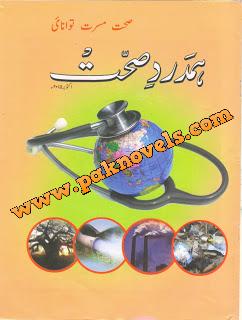 Monthly Hamdard Sehat October 2015