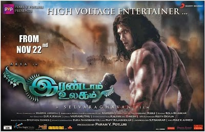 Irandam Ulagam Movie Review | Irandam Ulagam Movie FDFS Review | Irandam Ulagam Box Office Collectio