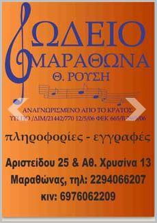 ΩΔΕΙΟ ΜΑΡΑΘΩΝΑ  Θ. ΡΟΥΣΗ