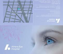 Athens Eye Hospital...!