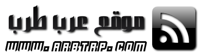 مدونة عرب طرب