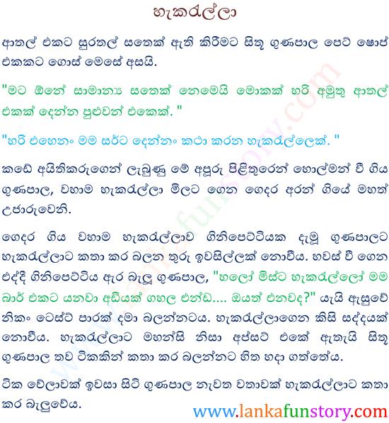 Sinhala Jokes-Millipede-Part One