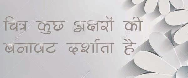 Shivaji05 Hindi font