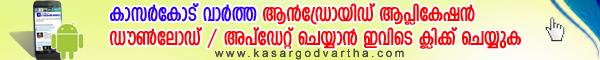 Kasargodvartha Android App, Kasaragod Vartha, Kasaragodvartha.com, Kasaragod News