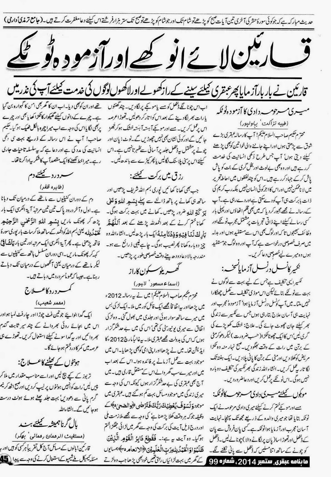 Ubqari-Magazine-September-Page-45