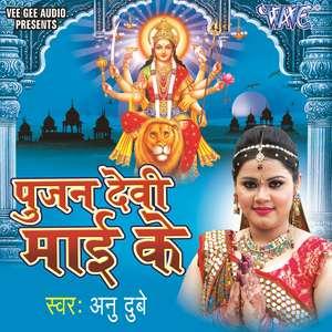 Watch Promo Videos Songs Bhojpuri Navratri Album Pujan Devi Mai Ke 2015 Anu Dubey Songs List, Download Full HD Wallpaper, Photos.