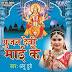 Pujan Devi Mai Ke 2015 (Anu Dubey) Navratri Album Songs List