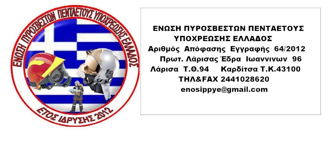 Ένωση Πυροσβεστών Πενταετούς Υποχρέωσης  Ελλάδας