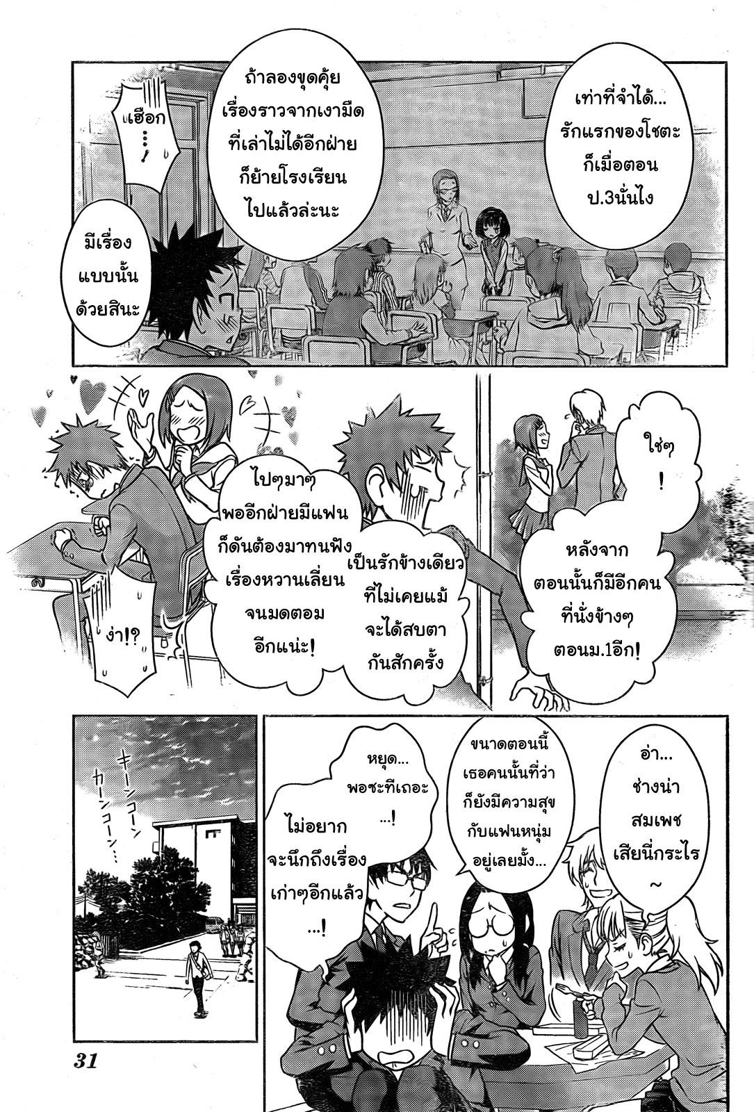 อ่านการ์ตูน Koisome Momiji 1 ภาพที่ 10