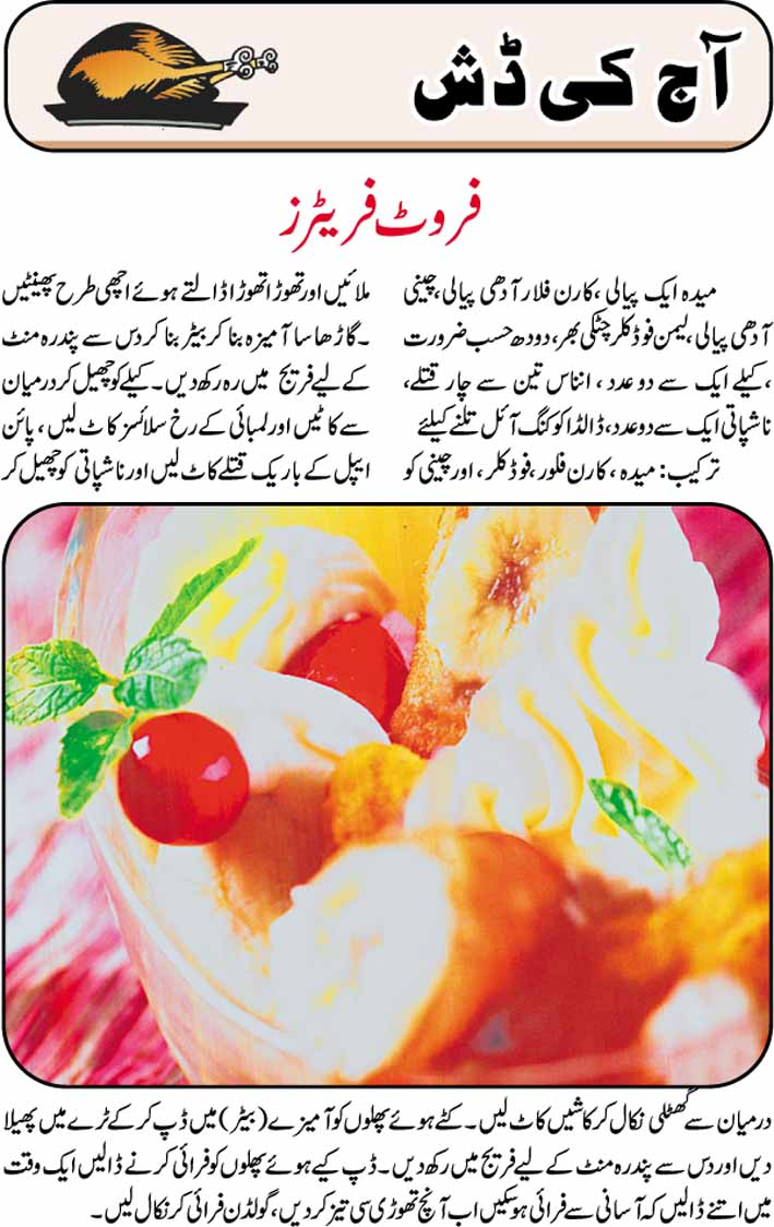 For Cute Dolls Khana Pakana Urdu