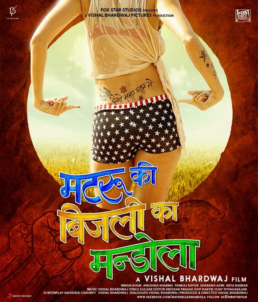 Matru Ki Bijlee Ka Mandola (2013) - Poster