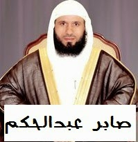 صابر عبدالحكم