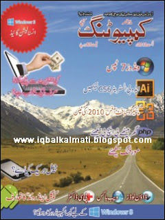 Computer Technology Urdu Monthly Magazine PDF