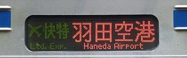 京浜急行電鉄 緑のエアポート快特 羽田空港行き 3700形側面
