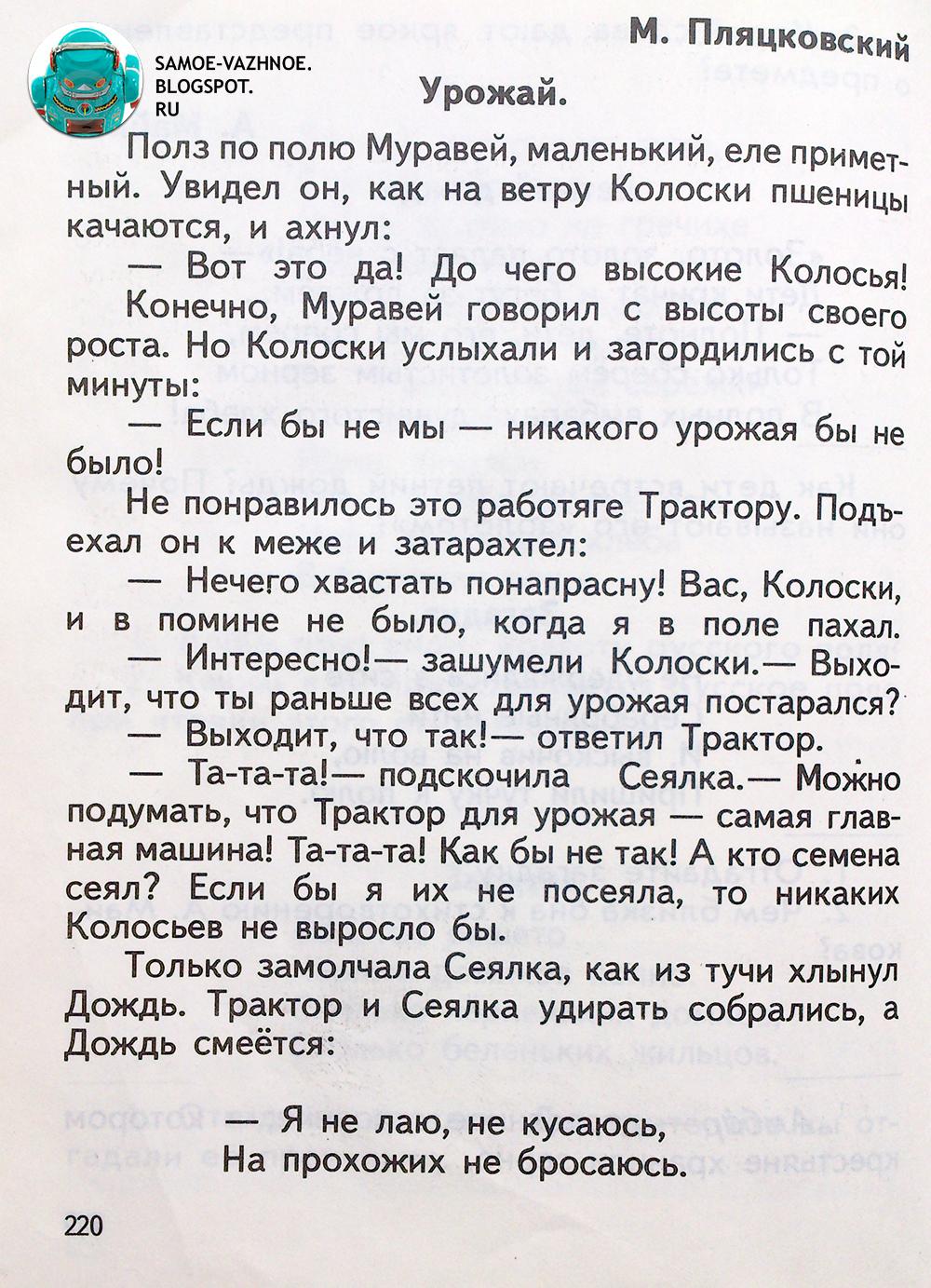 Школьный учебник литература 1993. Школьный учебник литература 1995