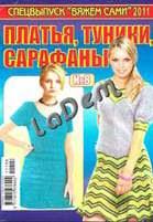 Журнал Вяжем сами Спецвыпуск №8. 2011 Платья, туники, сарафаны