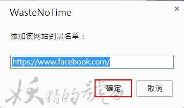 4 - [Chrome]管不住自己的上網習慣嗎?讓WasteNoTime來幫你!限制網站的瀏覽時間,讓你做回自己的主人