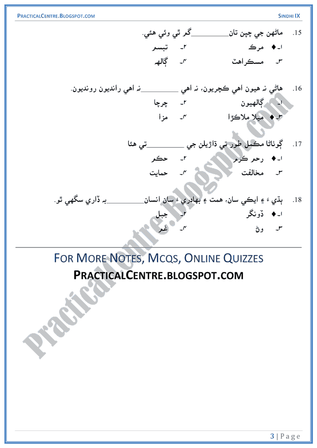 ek-or-ek-gyarah-multiple-choice-questions-sindhi-notes-ix