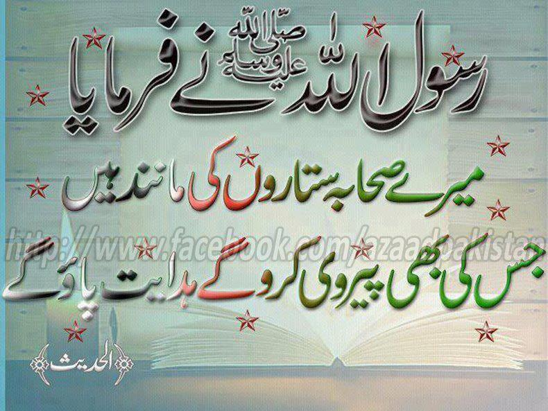 Free Islamic Urdu Qoutes Image For Facebook