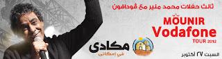 اكسب دعوتين لحضور خفلة محمد منير الجديدة من فودافون