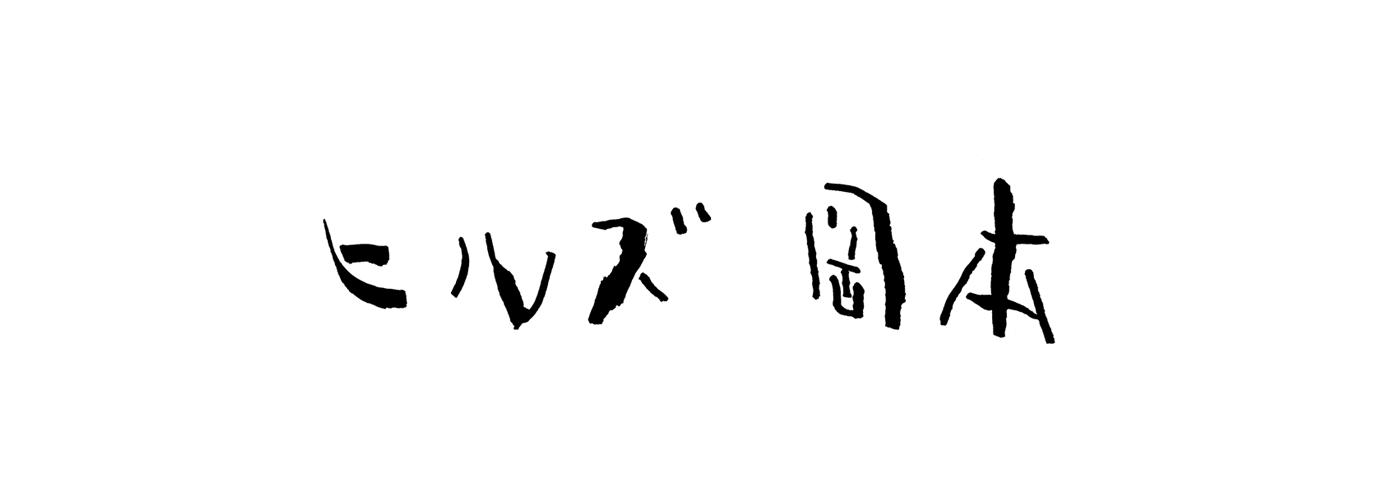HILLZ okamoto / ヒルズ岡本