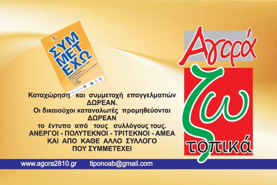 www.agora2810