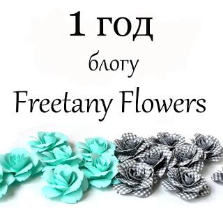 Конфета в честь 1 года Freetany Flowers до 30/04