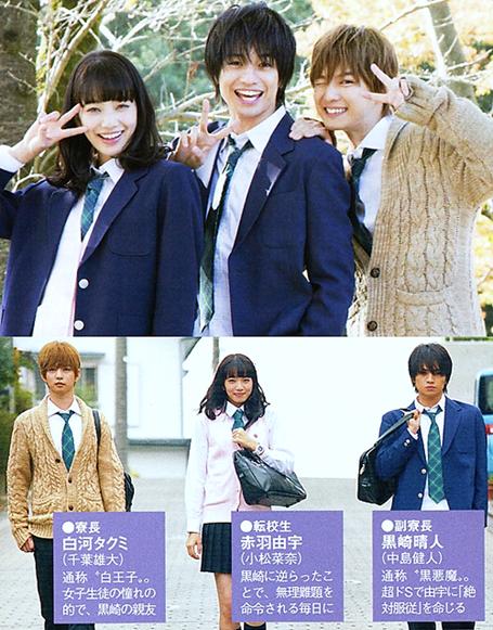 The Doramas: Nakajima Kento, Komatsu Nana e Chiba Yudai em ...