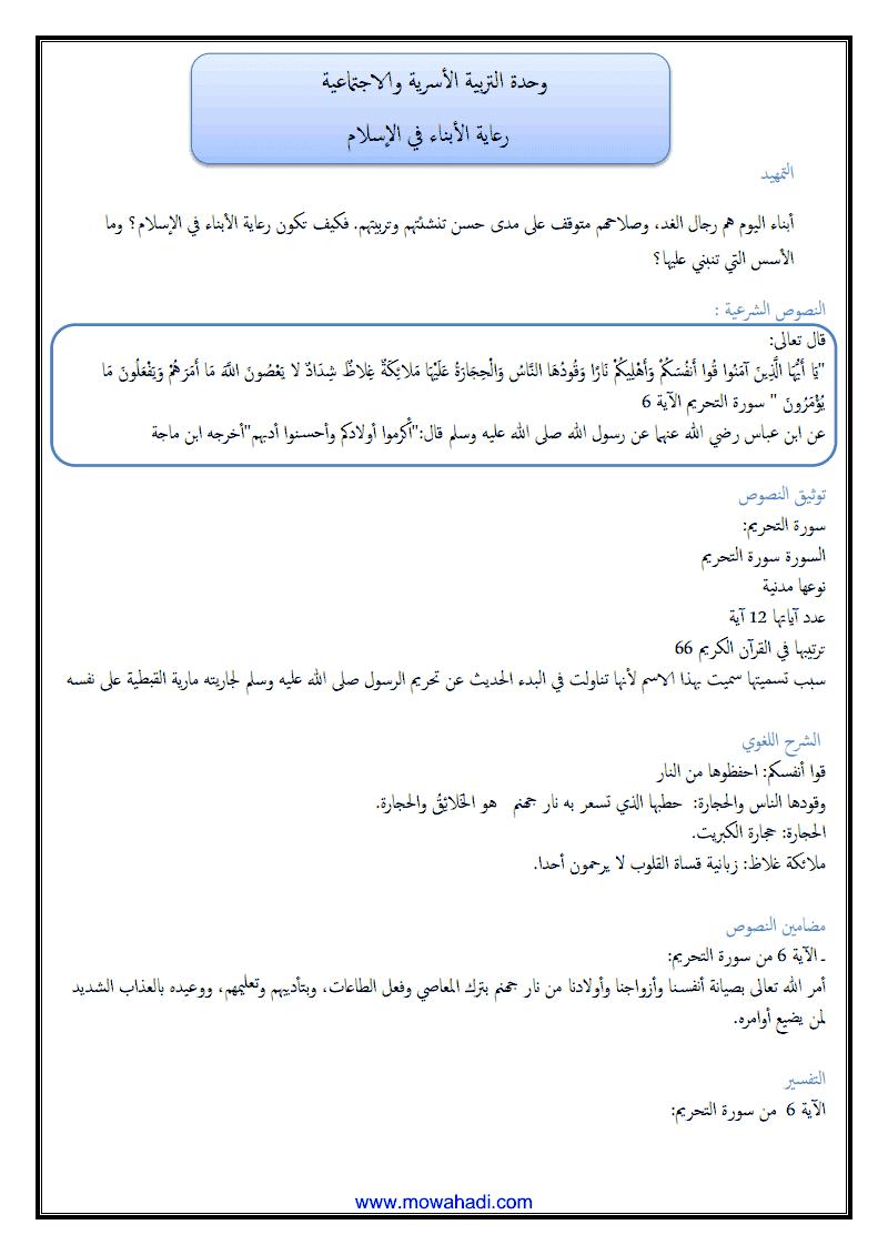 رعاية الابناء في الاسلام