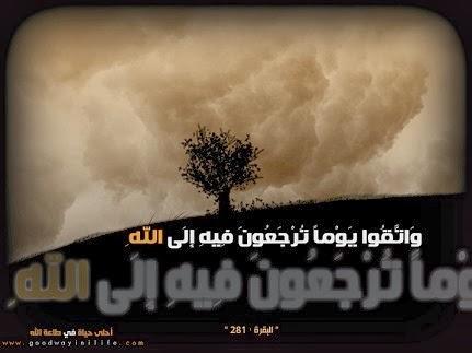 http://www.ramadaniyat.com/2014/02/ila-allah.html