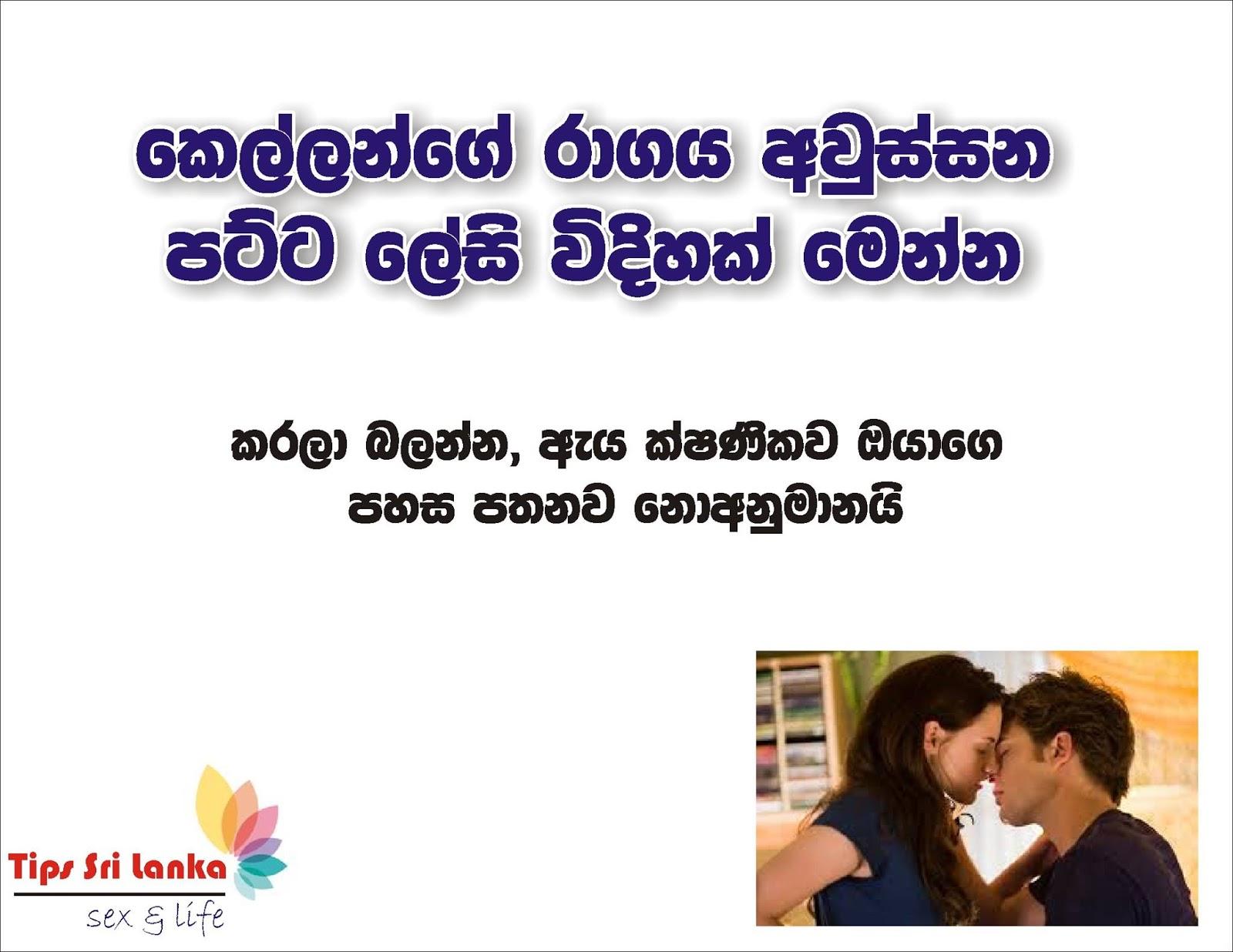 Sinhala gay sex videos and warm