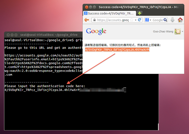 Grive 要求輸入 Google 授權碼