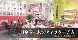 東京ドームシティラクーア店