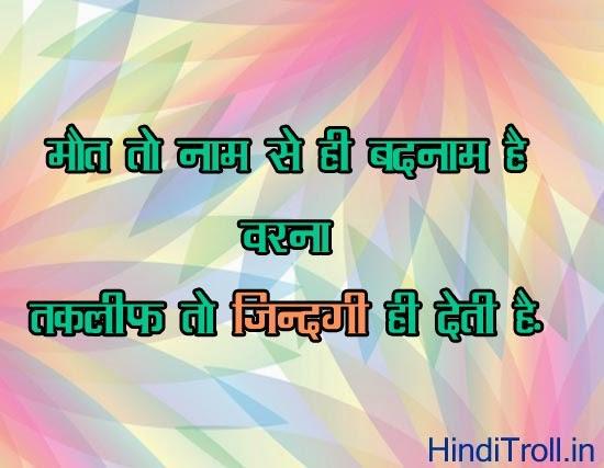 maut to naam se motivational hindi quotes wallpaper
