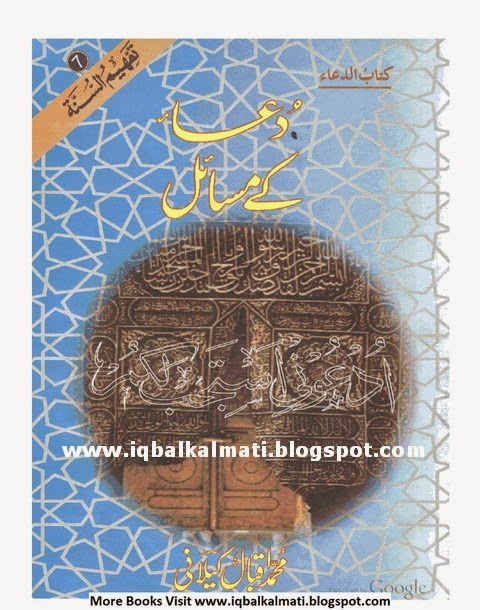 Dua Key Masail by Muhammad Iqbal Kilani