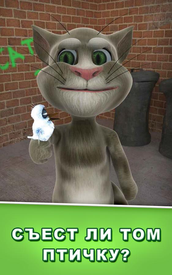 Скачать игру говорящий кот том 2 на планшет