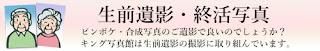 生前遺影・終活写真は香川県三豊市・キング写真館へ。 ご遺影は、後々までご自身の面影を伝える大切なお写真です。 ピントが甘かったり、質の悪い合成写真で良いはずがありません。  http://www.endingphoto.net