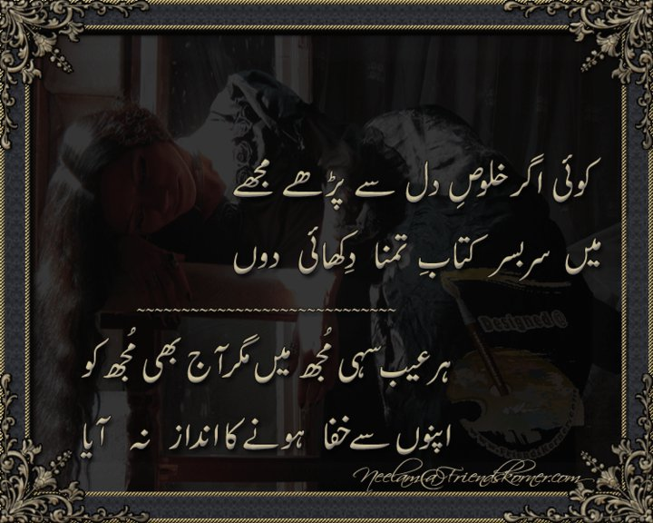 love quotes urdu. sad love quotes urdu. sad love