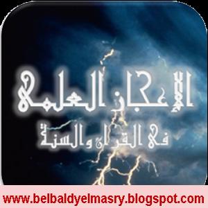 حمل تطبيق الاعجاز العلمى فى القرآن والسنه بحجم 1 ميجا بايت لهواتف اندرويد