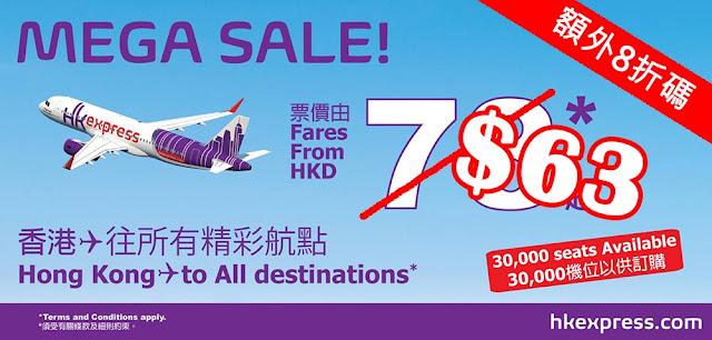 HK Express 今晚Mega Sale 再加【8折優惠碼】 全部航點$63起,今晚(7月28)零晨開賣!