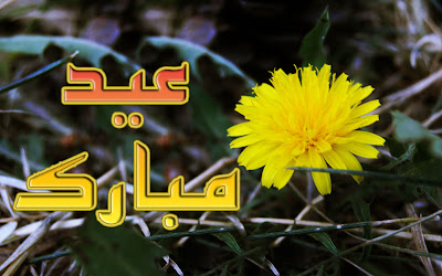 Free Eid Ul Zuha Adha Mubarak 2012 Card Flower Wallpapers Urdu Text 002