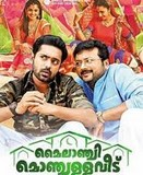 Mylanchi monchulla veedu 2014 Malayalam Movie Watch Online