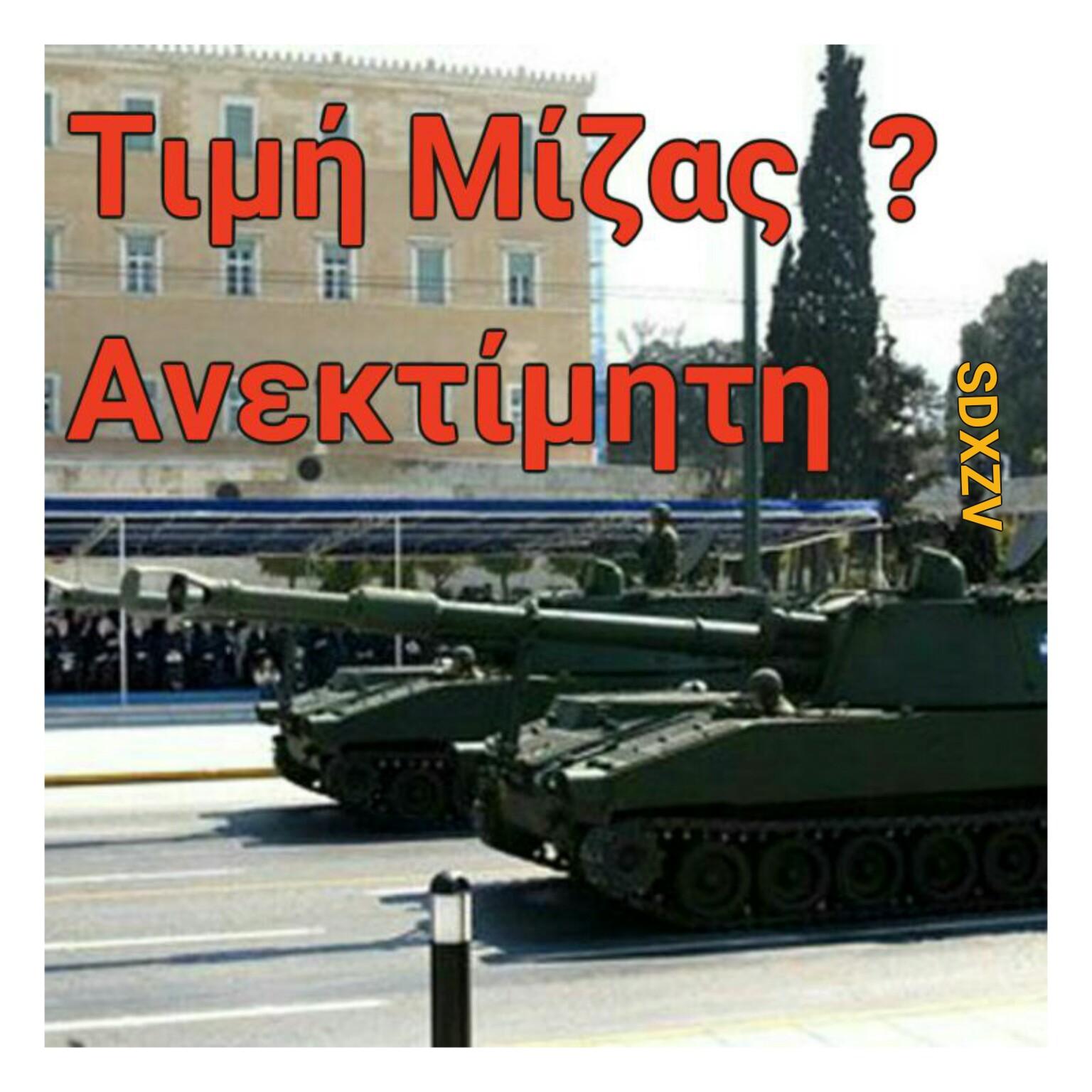 Military parede miza