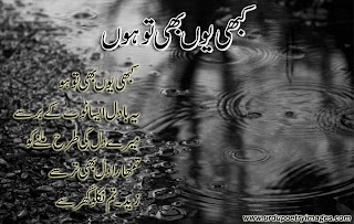 barish shayari pictures